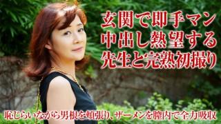 素人奥様初撮りドキュメント 22 鶴田美和子