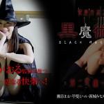 安達かおる監督 〜黒魔術病棟 第二区画〜 第二章