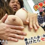 ムラムラ選手権〜突撃野球拳〜
