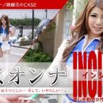 働くオンナINCIDENT 〜キャンペーンガール:一ノ瀬麗花のCASE〜