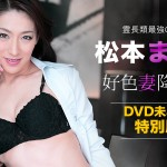 好色妻降臨 37 〜DVD未収録映像〜
