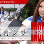 働くオンナINCIDENT 〜キャンペーンガール:大空美緒のCASE〜