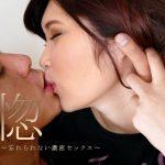 恍惚 〜忘れられない濃密セックス〜