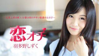 恋オチ 〜元陸上部の新人女優は惚れやすい普通の女の子〜