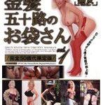 金髪五十路のお袋さん vol.1