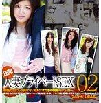 公開・人妻プライベートSEX 02