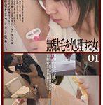 無駄毛を処理する女 01