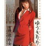 美麗秘書 常務に抱かれる女 ゆうきりり