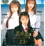 死夜悪THE BEST 23 〜鬼畜輪姦セレクト6〜