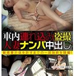 車内連れ込み盗撮人妻ナンパ中出し 敏感妻が体を許すまでの一部始終を隠撮!