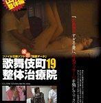 歌舞伎町整体治療院 19