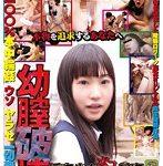 幼膣破壊 6 援交少女ボコボコ輪姦 美白ツヤ髪貧乳少女中出し志願編 りな 中2NAKANI