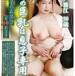 母の巨乳は息子専用 木戸雅江(50歳)