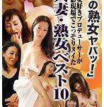 「この熟女ヤバッ!」熟女好きプロデューサーが撮影現場でこっそりヌイた人妻・熟女ベスト10