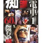 痴漢電車1 60人痴漢行為成功!!