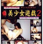 美少女遊戯2