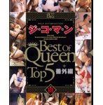 ジ・コ・マ・ン Best of Queen Top5+番外編