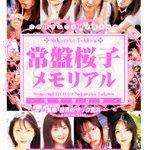 常盤桜子 メモリアル