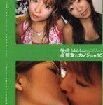 彼女とカノジョ*10 saki+mimi