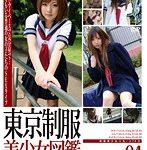 東京制服美少女図鑑 Vol.4
