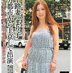四十路妻「まり子」地方都市から上京して出演 夫の知らない妻の顔!!四十路の躰が暴走アクメ