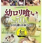 ●ロリ喰い 50人 〜小さな蕾と合体ごっこ〜