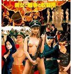 集団エロ地獄! 〜美女と戦争と収容所〜