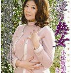 初撮り熟女 小松崎和歌・史子