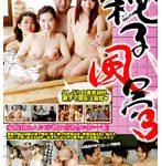 親子風呂 3