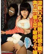 深夜バスで熟睡する母親の隣で声も出せず感じ出す敏感うぶっ娘