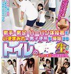 素手・素足・ハーパン体操着で小便まみれの男子便所を掃除するトイレの○○生が大人ち○ぽに出逢ったら。