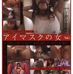 アイマスクの女 VOL.1