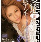 変態◆淫語塾 PART.02 金城アンナ