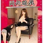 非日常的悶絶遊戯 探偵に調査を依頼する奥様、舞の場合