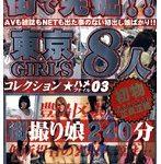 街で発掘!!東京GIRLS コレクション ハメファイル03
