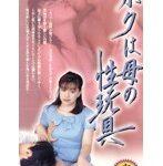 実録 近親相姦再現ドラマシリーズ ボクは母の性玩具 葉月香澄