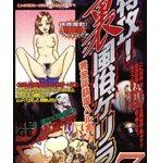 特攻!裏風俗ゲリラ Vol.7