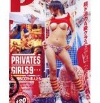 PRIVATES GIRLS 9