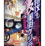 特攻!裏風俗ゲリラ Vol.5
