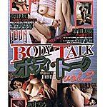 ボディ・トーク vol.2