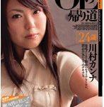 OLの帰り道 川村カンナ[24歳]