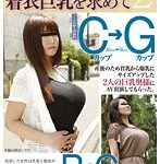 産後の張った着衣巨乳を求めて 2 Bカップ→Gカップ Cカップ→Gカップ
