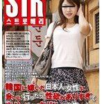 韓国に嫁いだ日本人女性に会いに行ったら、性欲がありすぎて生ハメして中出ししてやった