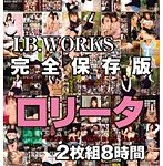 I.B.WORKS 完全保存版 ロ●ータ 8時間