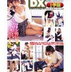 女子校生DX 1学期