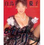 ムチムチプリン 〜ドレスの下はまっ赤なザクロ〜 白鳥慶子