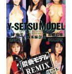 猥褻モデル REMIX