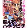 燃える!ハイレグビーチ 2001 in HAWAII