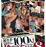 被害者100人!犯された女たち 8時間