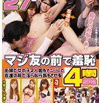 マジ友の前で羞恥 街頭で女の子2人組をナンパして友達の前で淫らな行為をさせる 4時間 SP2